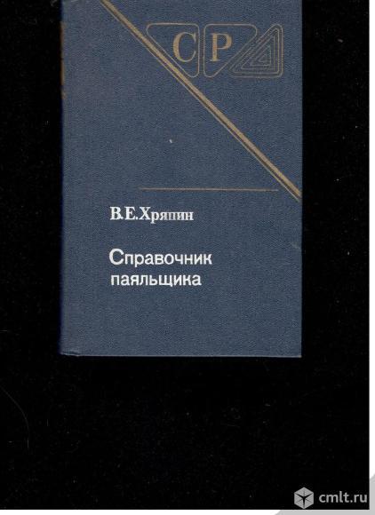 В.Е.Хрякин. Справочник Паяльщика.