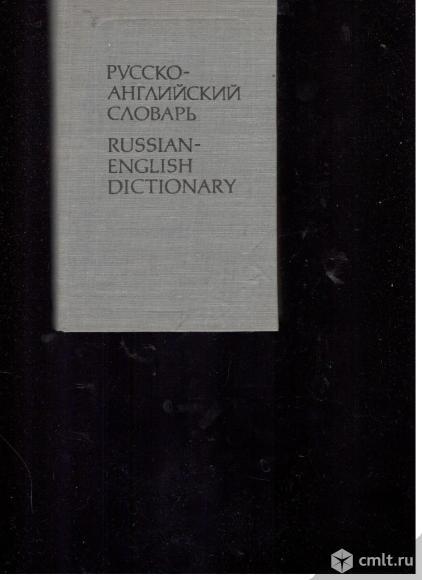 Русско-английский словарь. Около 25000 слов.. Фото 1.