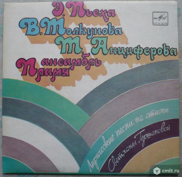 """Грампластинка (винил). Миньон [7"""" EP]. Лирические песни на стихи Светланы Гершановой. Мелодия, 1984.. Фото 1."""
