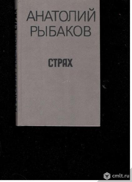 Анатолий Рыбаков. Страх.. Фото 1.