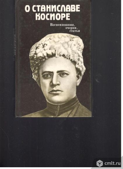 О Станиславе Косиоре. Воспоминания, очерки, статьи.. Фото 1.