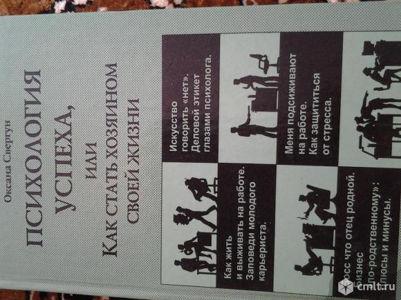 Оксана Свергун. Психология успеха.
