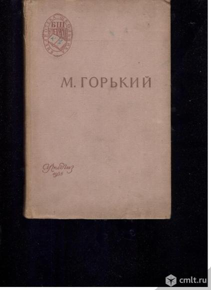 М.Горький. Старуха Изергиль. На дне. Мать. В.И.Ленин.. Фото 1.