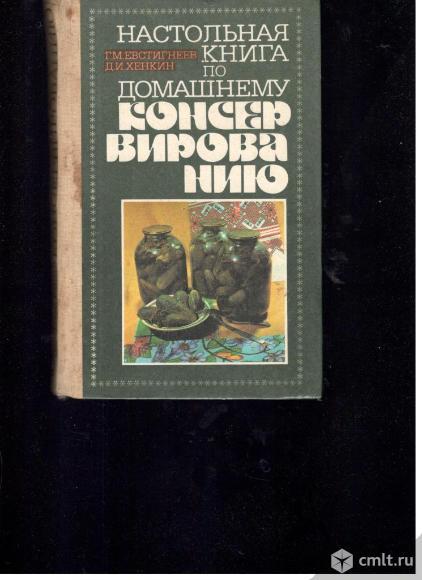 Г.М.Евстигнеев. Д.И.Хенкин. Настольная книга по домашнему консервированию.