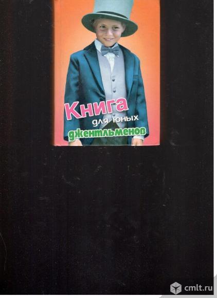 Книга для юных джентельменов. Современная энциклопедия для мальчиков.. Фото 1.