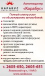 Автотехцентр Карабус