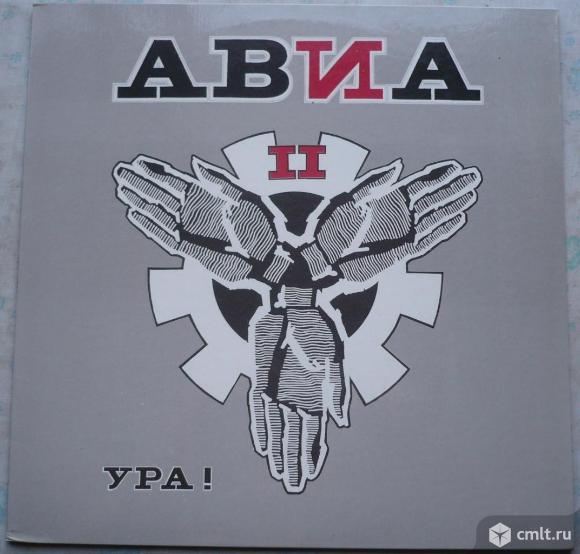 "Грампластинка (винил). Гигант [12"" LP]. АВИА. АВИА II. Ура!. (C) 1991 ZONA Records. Литва, СССР.. Фото 1."