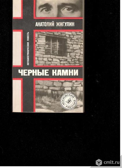 Анатолий Жигулин.Черные камни.. Фото 1.