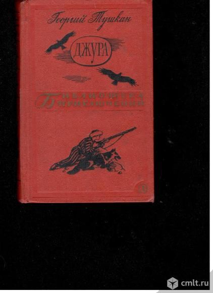 Библиотека приключений. серия 2.Детская литература. Москва. Фото 6.