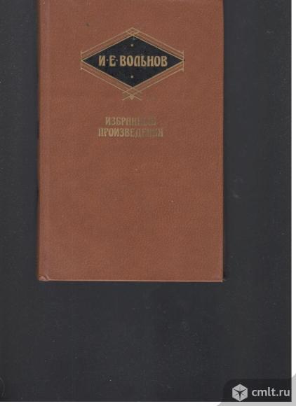 И.Е.Вольнов. Избранные произведения.. Фото 1.