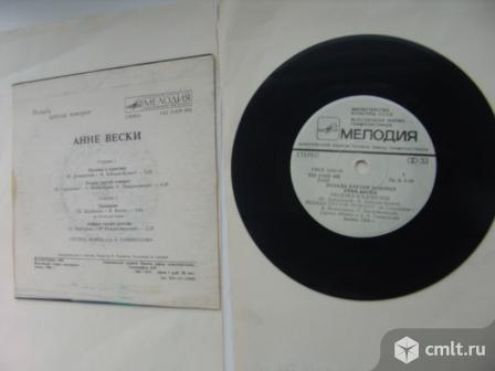 7 дюймовая виниловая пластинка А. Вески
