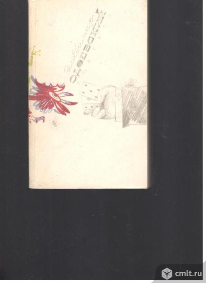 Владимир Одоевский. Повести.1987.Правда. Москва.. Фото 1.