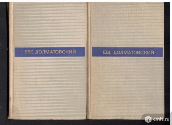 Евг. Долматовский. Избранные произведения в двух томах.. Фото 1.