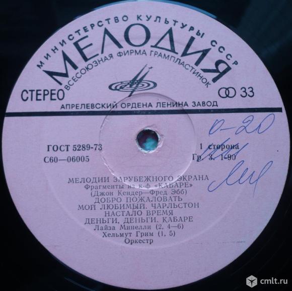 """Грампластинка (винил). Гигант [12"""" LP]. Мелодии зарубежного экрана. 1975. (C) """"Мелодия"""", 1980. СССР.. Фото 1."""