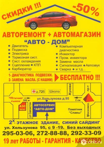 """Авторемонт """"Авто-дом"""""""
