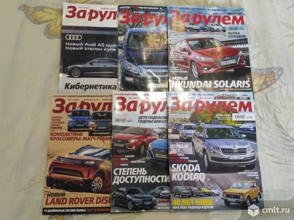 Журналы За рулем 2017 год. Фото 1.