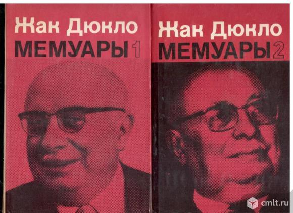 Жак Дюкло. Мемуары в 2-х томах.. Фото 1.