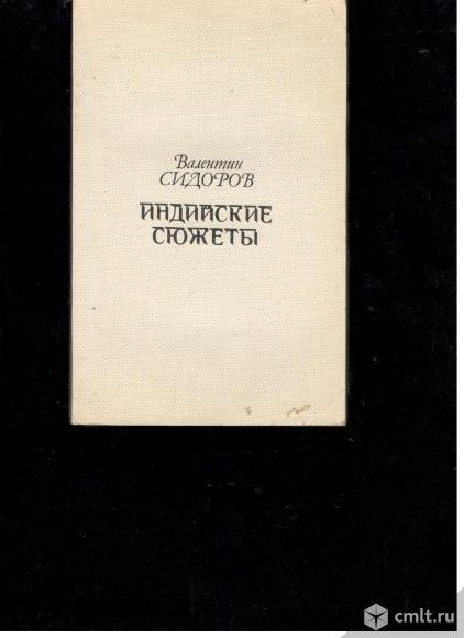 Валентин Сидоров.Индийские сюжеты.