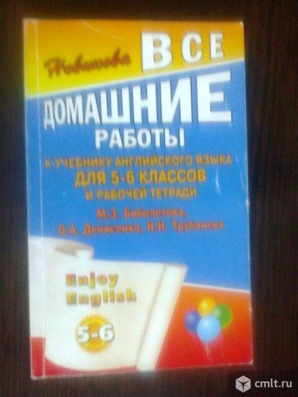 Решебник по английскому