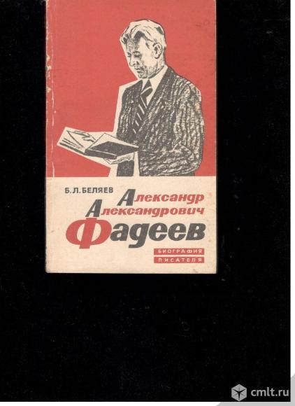 Б.Л.Беляев. Александр Александрович Фадеев. Биография писателя.. Фото 1.