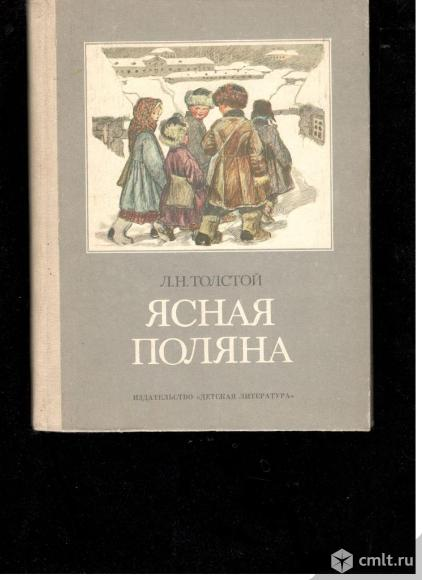 Издательство Детская литература. Фото 1.