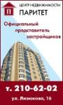 Центр Недвижимости Паритет