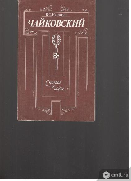 Б.С.Никитин. Чайковский.. Фото 1.