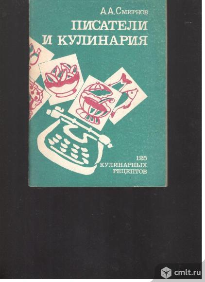 А.А.Смирнов.Писатели и кулинария.. Фото 1.
