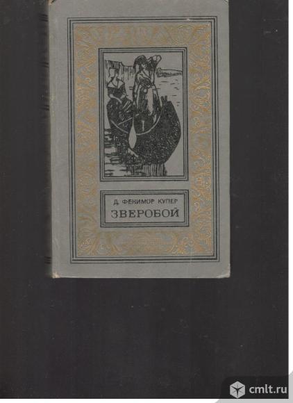 Серия Библиотека приключений и научной фантастики (рамочка). Фото 1.