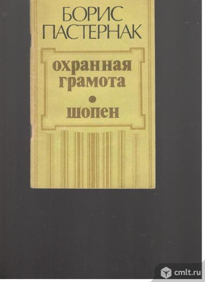 Б.Л.ПастернакОхранная грамота. Шопен.. Фото 1.