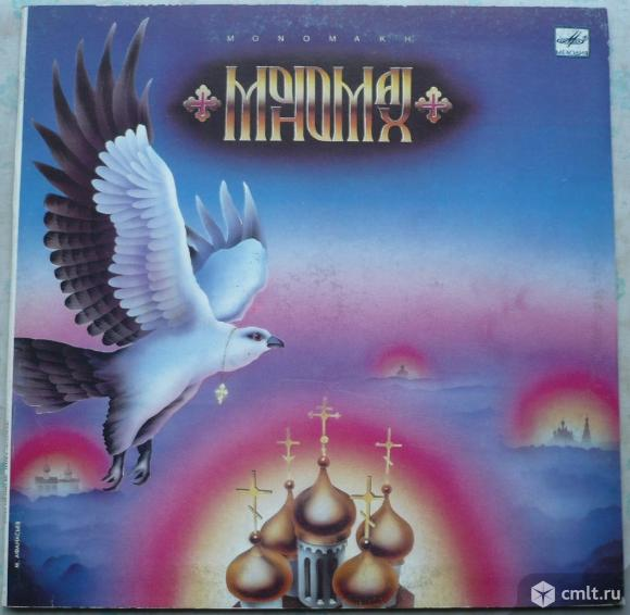 "Грампластинка (винил). Гигант [12"" LP]. Группа ""Мономах"" (экс ""Интервью""). Мономах. Запись 1989 г.. Фото 1."