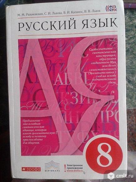 Русский 8 класс