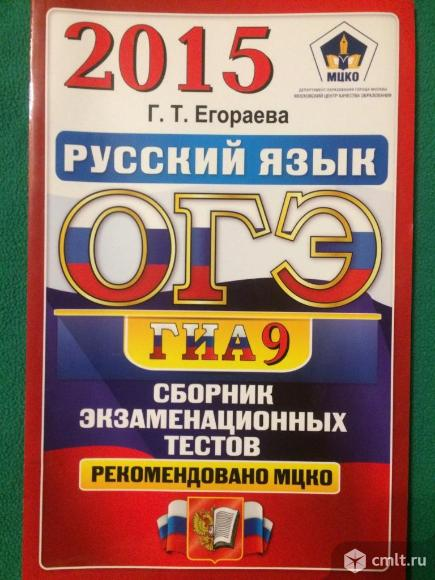 Огэ/гиа русский язык
