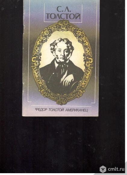 С.Л.Толстой. Федор Толстой Американец.. Фото 1.