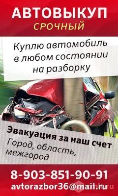Автовыкуп