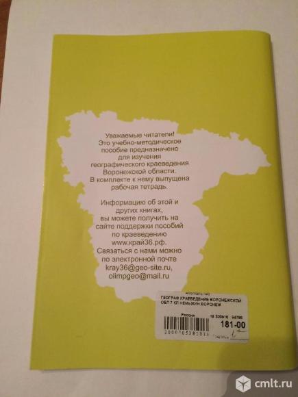 Учебник по Краеведению 7 класс