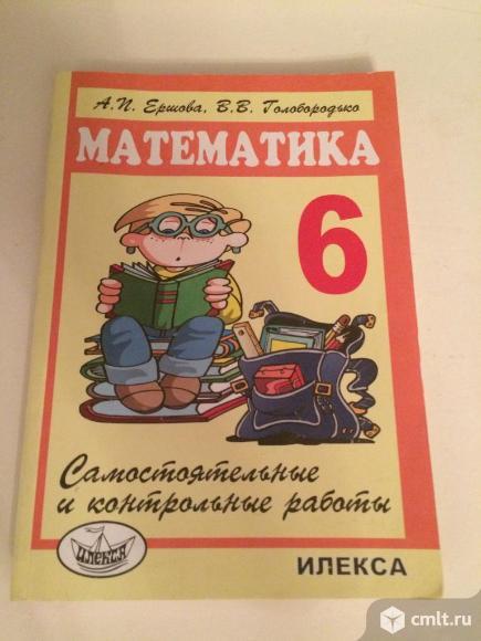 Сам.и к. работы по математике 6 класс. Фото 1.