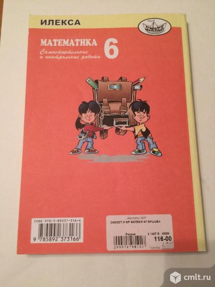Сам.и к. работы по математике 6 класс. Фото 2.