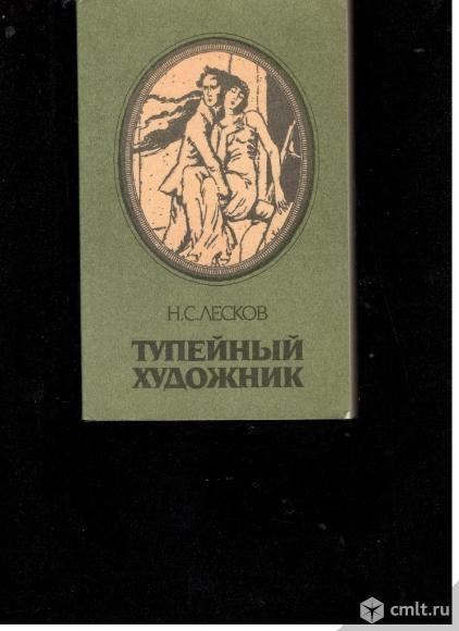 Н.С.Лесков.. Фото 1.