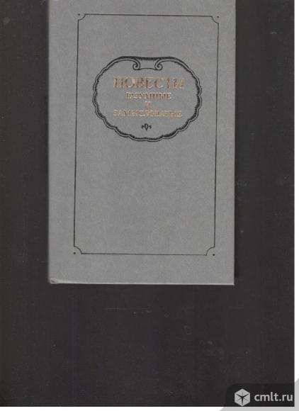 Сборник.Повести разумные и замысловатые. Популярная бытовая проза XVIII века.. Фото 1.