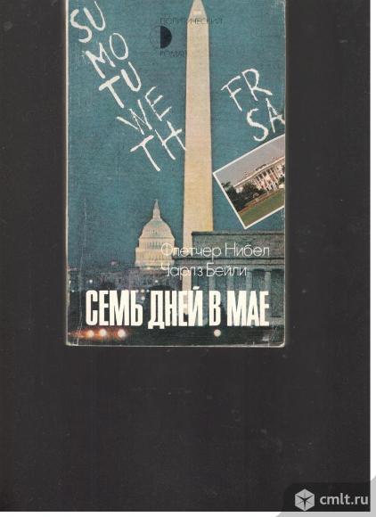 Серия Политический роман. Фото 1.