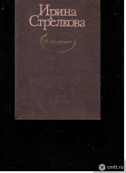Ирина Стрелкова. Избранное.. Фото 1.