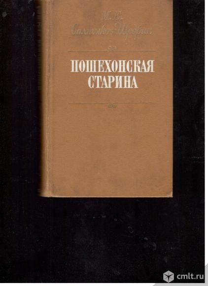М.Е.Салтыков-Щедрин. Пошехонская сторона.
