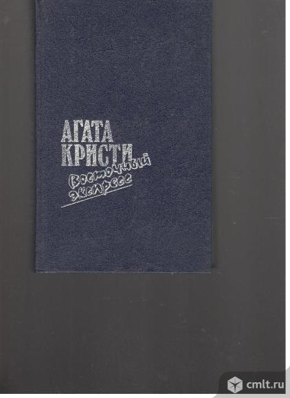 Агата Кристи.. Фото 1.