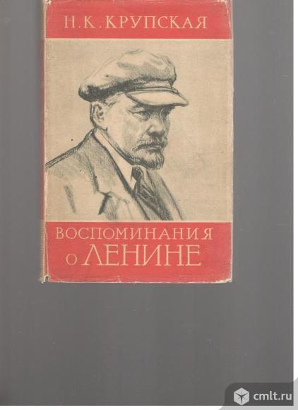 Н.К.Крупская. Воспоминания о Ленине.. Фото 1.