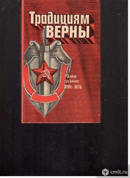 Сборник.Традициям верны.70 лет органам ВЧК-КГБ.. Фото 1.