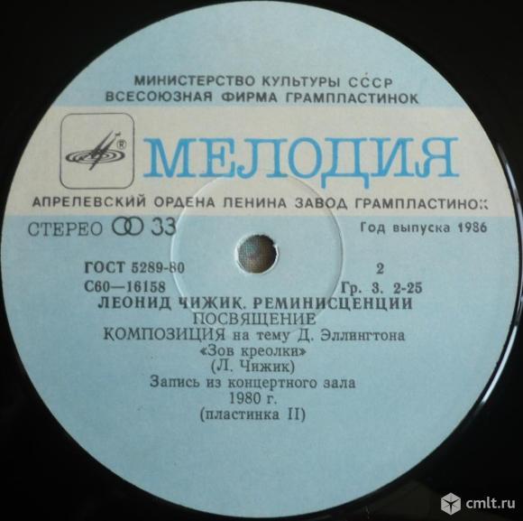 "2 грампластинки (винил). Гигант [12"" LP]. Леонид Чижик. Реминисценции. 1979, 1980. ""Мелодия"", 1986.. Фото 8."