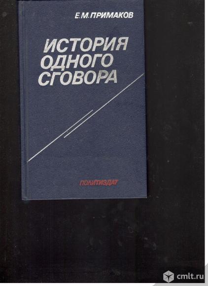Е.М.Примаков. История одного сговора.. Фото 1.