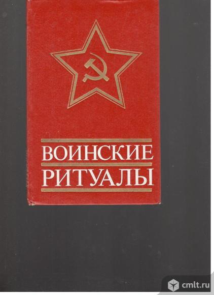 В.Д.Серых. Воинские ритуалы.