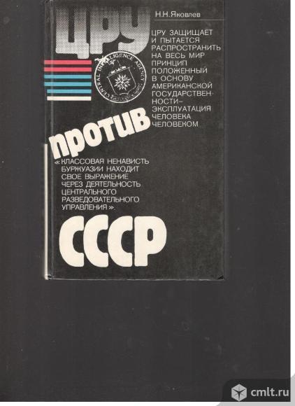 Н.Н.Яковлев. ЦРУ против СССР.. Фото 1.